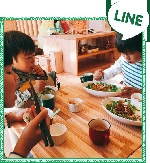 LINE@友だち登録で割引クーポン